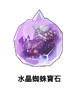 水晶蜘蛛寶石