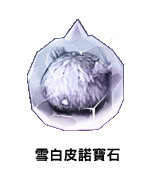 雪白皮諾寶石