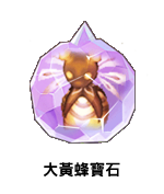 大黃蜂寶石