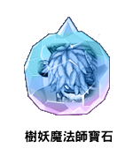 樹妖魔法師寶石